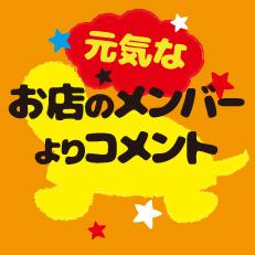福浦正幸さんの写真