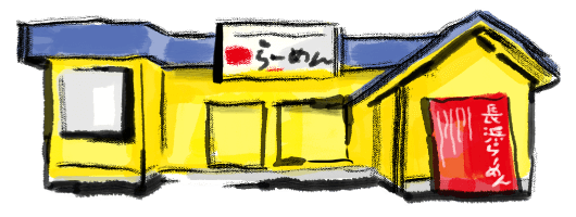 橿原神宮前店の絵
