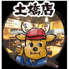 土橋店 店長の似顔絵
