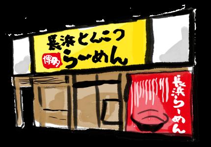 土橋店の絵